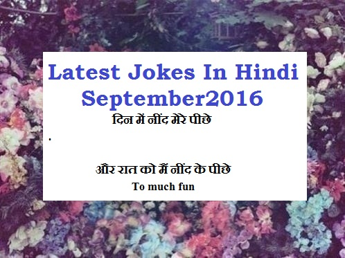 Latest Jokes In Hindi September2016