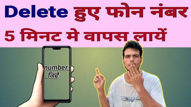 how to recover phone number | How to Restore Deleted Contacts in Android Phone