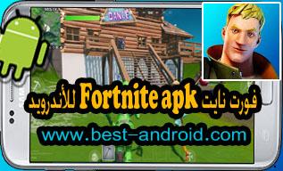 تحميل لعبة فورت نايت Fortnite apk للأندرويد اخر إصدار  برابط مباشر من متجر بلاي 2020