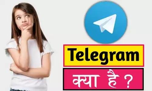 Telegram Kya Hai?