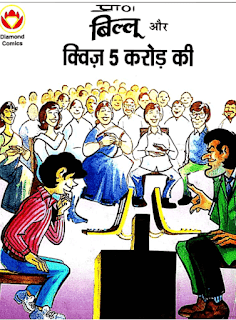 Billoo-Aur-Quiz-5-Carore-Ki-Diamond-Comics-in-Hindi-PDF-Free-Download