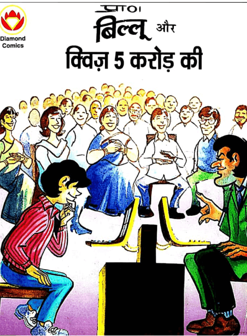बिल्लू और क्विज 5 करोड़ की : डायमंड कॉमिक्स इन हिंदी पीडीऍफ़ बुक | Billoo Aur Quiz 5 Carore Ki : Diamond Comics in Hindi PDF Free Download