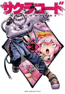 [Manga] サクラコード 第01-03巻 [Sakura Code Vol 01-03] Raw Download
