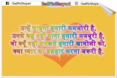 best broken heart shayari