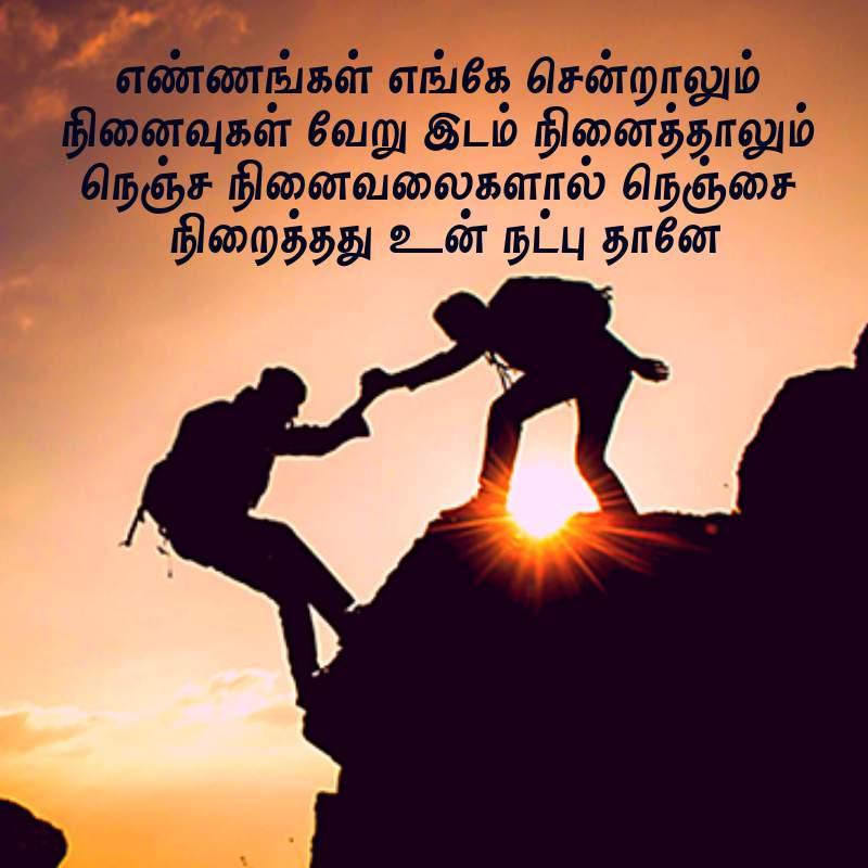 சிறந்தது நட்பு  நட்பு இல் தமிழ், Friendship Quotes In Tamil