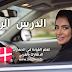 تعلم قيادة السيارة في الدنمارك - الدرس الرابع + التصحيح