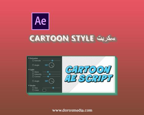 سكربتات افترافكت سكربت Cartoon Style اضافة النمط الكرتوني والخاص بالاطقال لاعمالك بضغطة واحدة