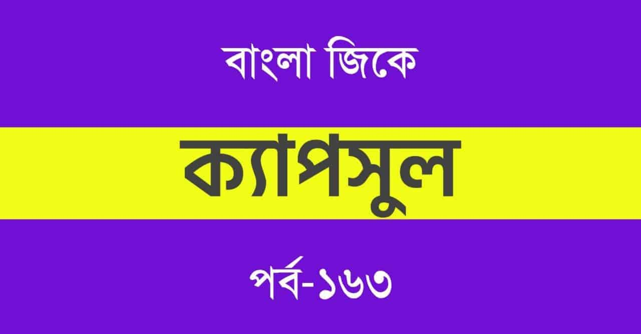 Bengali GK Capsule Part-163