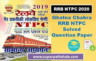 Ghatna Chakra NTPC General Studies Pdf Download