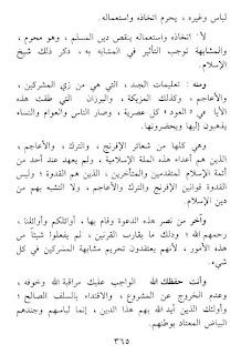 """FATWA WAHABI: MEMAKAI SERAGAM TENTARA ADALAH TERMASUK TASYABUH & BID'AH DHOLALAH""""2"""