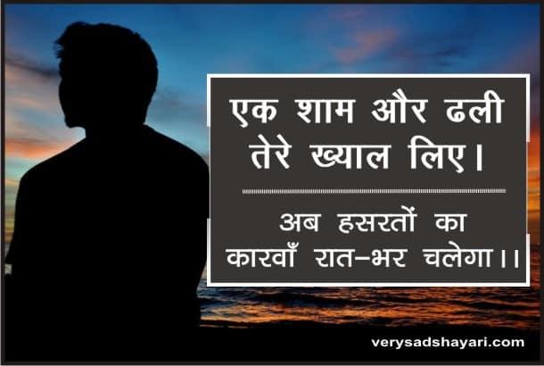EK-Sham-Aur-Dhali-Tere-Khyal-Liye