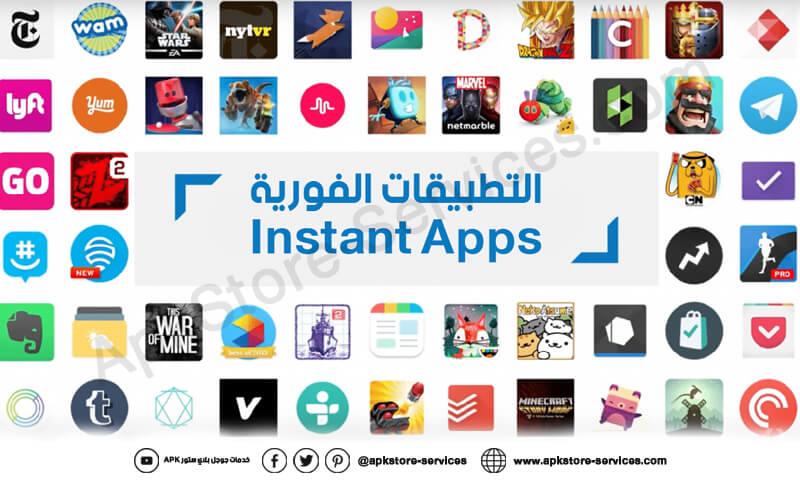 ما هي التطبيقات الفورية Instant Apps؟