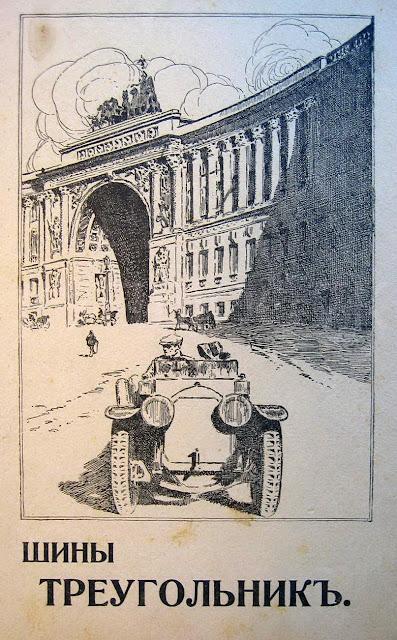 автомобильные шины российского производства, Российская империя, промышленность до революции, Проводник, Треугольник, синтетический каучук, русские дореволюционные инженеры.