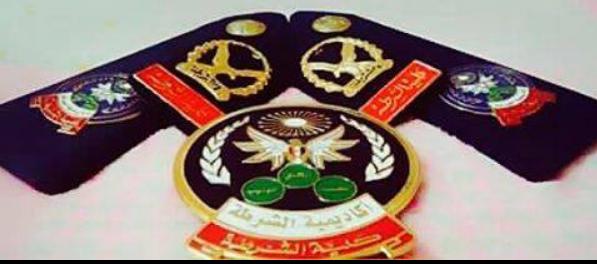 شروط الإلتحاق بكلية الشرطة للعام 2020-2019 Academy.moi.gov.eg