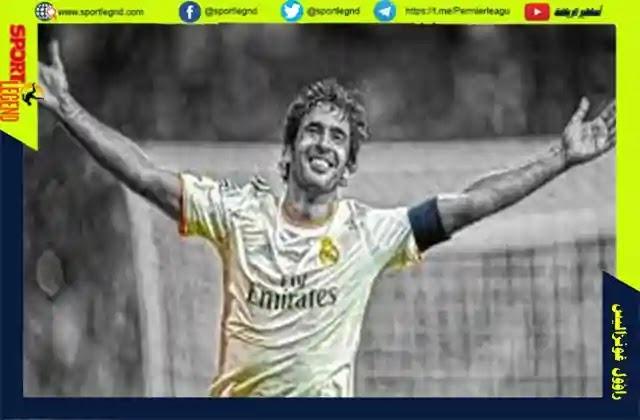 راؤول,تاريخ ريال مدريد,ريال مدريد,اساطير ريال مدريد