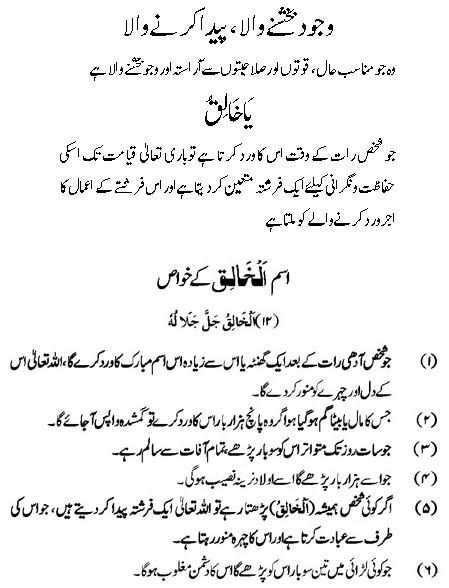 Al Khaliq Allah Name Benefits Asma Ul Husna K Amal