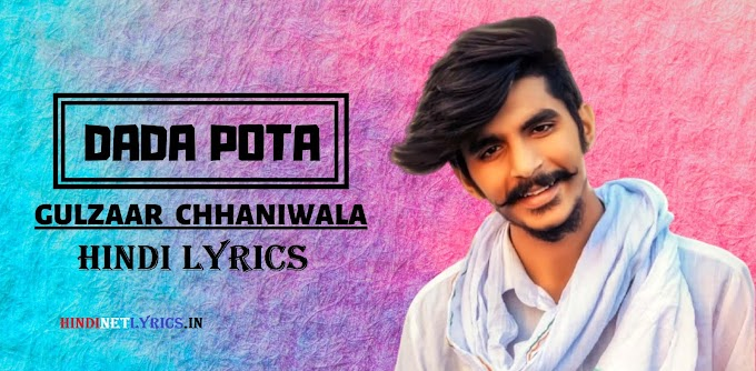 DADA POTA LYRICS - GULZAAR CHHANIWALA | New Most Popular Haryanvi Songs