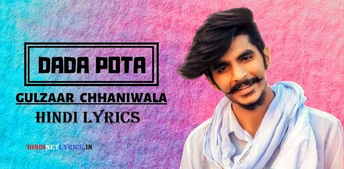 DADA POTA LYRICS - GULZAAR CHHANIWALA | New Most Popular Haryanvi Songs