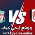 مشاهدة مباراة ليفربول وفولهام بث مباشر ايجي لايف بتاريخ 13-12-2020 في الدوري الانجليزي