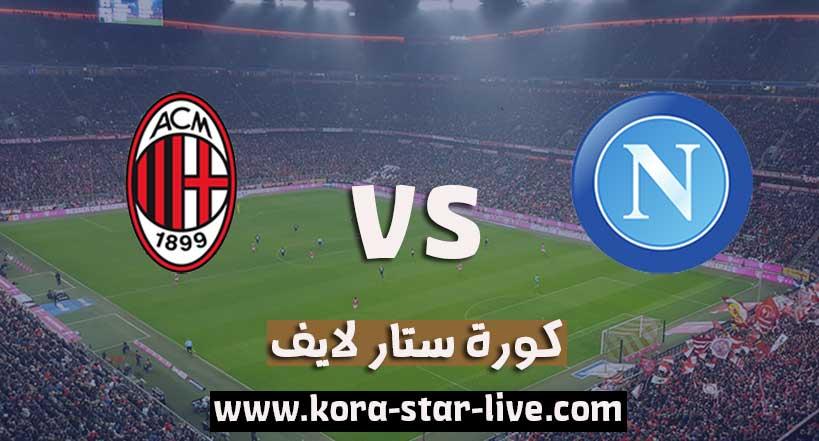 مشاهدة مباراة نابولي وميلان بث مباشر رابط كورة ستار 22-11-2020 في الدوري الايطالي
