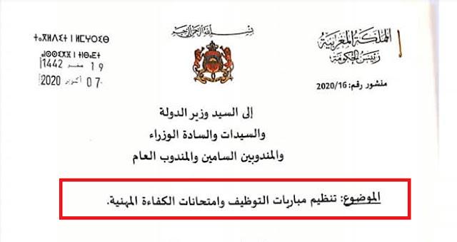 منشور رئيس الحكومة بشأن تنظيم مباريات التوظيف وامتحانات الكفاءة المهنية
