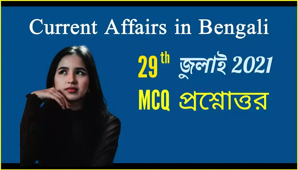 Daily Current Affairs In Bengali 29th July 2021