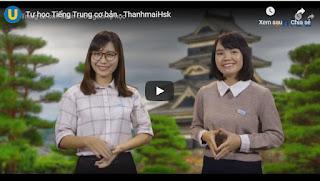 Miễn phí khóa học Tự học tiếng Trung cơ bản