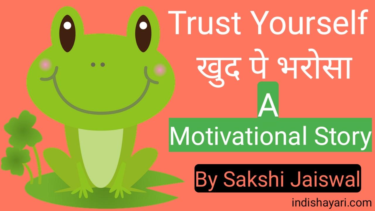 Trust yourself, भरोसा अपने आप पर, Motivational story, Motivational story trust YOURSELF, Motivational shayari, indishayari.com,  hindi Shayari