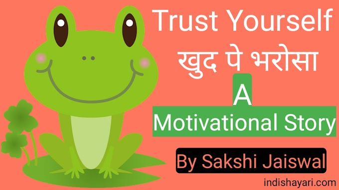 Trust yourself - भरोसा अपने आप पर (A motivational story Trust Yourself)