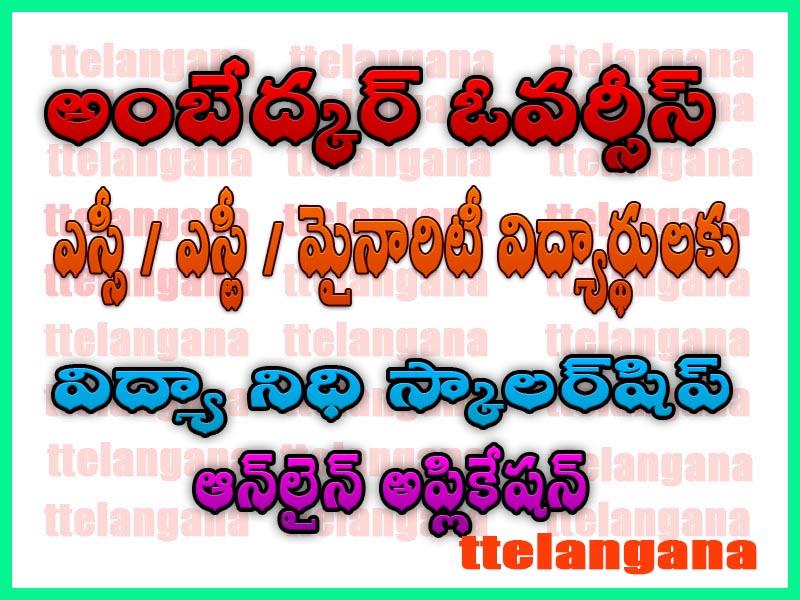 ఎస్సీ / ఎస్టీ / మైనారిటీ విద్యార్థులకు టిఎస్ అంబేద్కర్ ఓవర్సీస్ విద్యా నిధి స్కాలర్షిప్ 2020 TS Ambedkar Overseas Vidya Nidhi Scholarship 2020 for SC /ST /Minority students