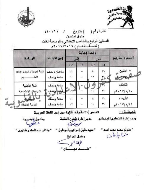 جدول امتحانات الصف الخامس الابتدائي 2017 الترم الأول محافظة القليوبية