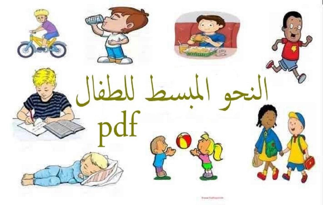 النحو المبسط للاطفال pdf