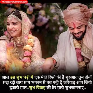 happy marriage life shayari image