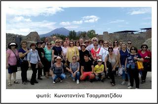 Το Λύκειο των Ελληνίδων στη Ρώμη και την Πομπηΐα