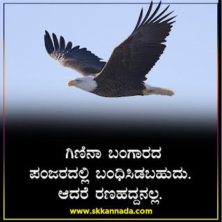Best attitude quote in kannada