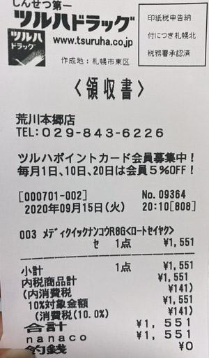 ツルハドラッグ 荒川本郷店 2020/9/15 のレシート