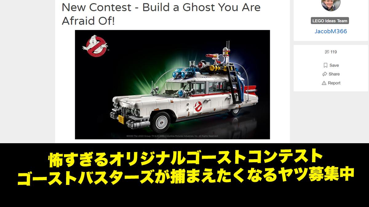 レゴアイデア『怖いゴースト』コンテストスタート!応募は2020/12/17(木)まで