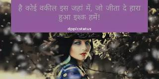 One Liner Hindi Status