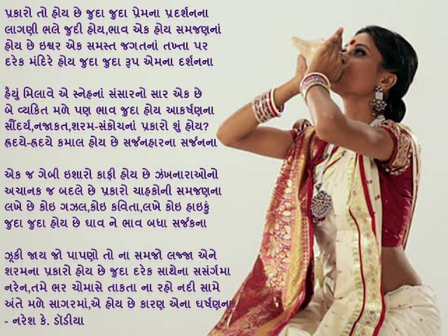 प्रकारो तो होय छे जुदा जुदा प्रेमना प्रदर्शनना Gujarati Kavita By Naresh K. Dodia