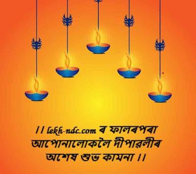 Deepawali, the festival of lights - পোহৰৰ উৎসৱ দীপাৱলী । দীপাৱলীৰ বিষয় কিছুমান গুৰুত্বপূৰ্ণ তথ্য