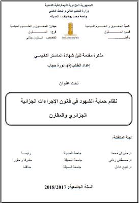 مذكرة ماستر: نظام حماية الشهود في قانون الإجراءات الجزائية الجزائري والمقارن PDF