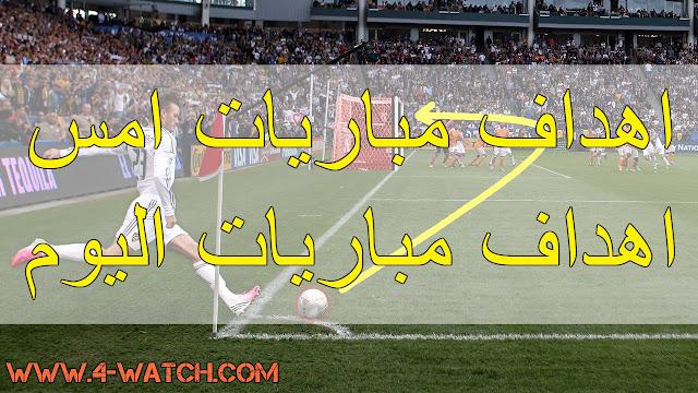 اهداف مباريات امس, اهداف مباريات اليوم, نتائج مباريات اليوم, ملخص اهداف, ريال مدريد, برشلونة