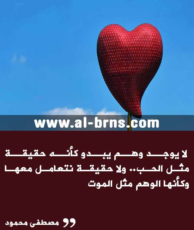 اقوال عن الحب الحقيقي بالصور (4)