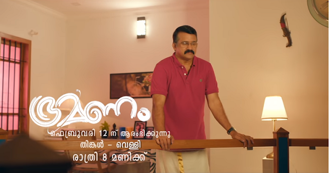 Bhramanam Serial on Mazhavil Manorama