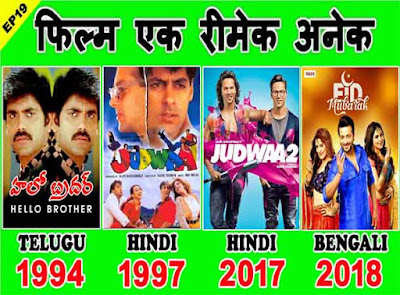 Hello Brother (1994) Movie Unknown, Interesting Facts, Budget & Box Office Collection