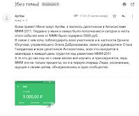 получение денег в МММ-2011 9 ноября 2020 года
