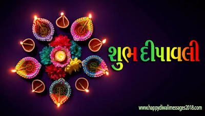 free-download-happy-diwali-in-gujarati-images-message-2018