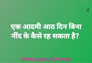 IAS tricky Questions in Hindi IAS Interview Questions in Hindi 2021 आईएएस इंटरव्यू इन हिंदी IAS Interview Questions in English With Answer 2021,IAS Interview questions हिंदी में आईएएस पहेली सवाल इंटरव्यू में पूछे जाते हैं ऐसे अजीबोगरीब सवाल जान कर चौंक जाएंगे आप इंटरव्यू में पूछे गए सवाल आईएएस इंटरव्यू 2020 आईएएस क्वेश्चन पेपर सिविल सर्विसेज इंटरव्यू क़ुएस्तिओन्स IAS interview questions in English