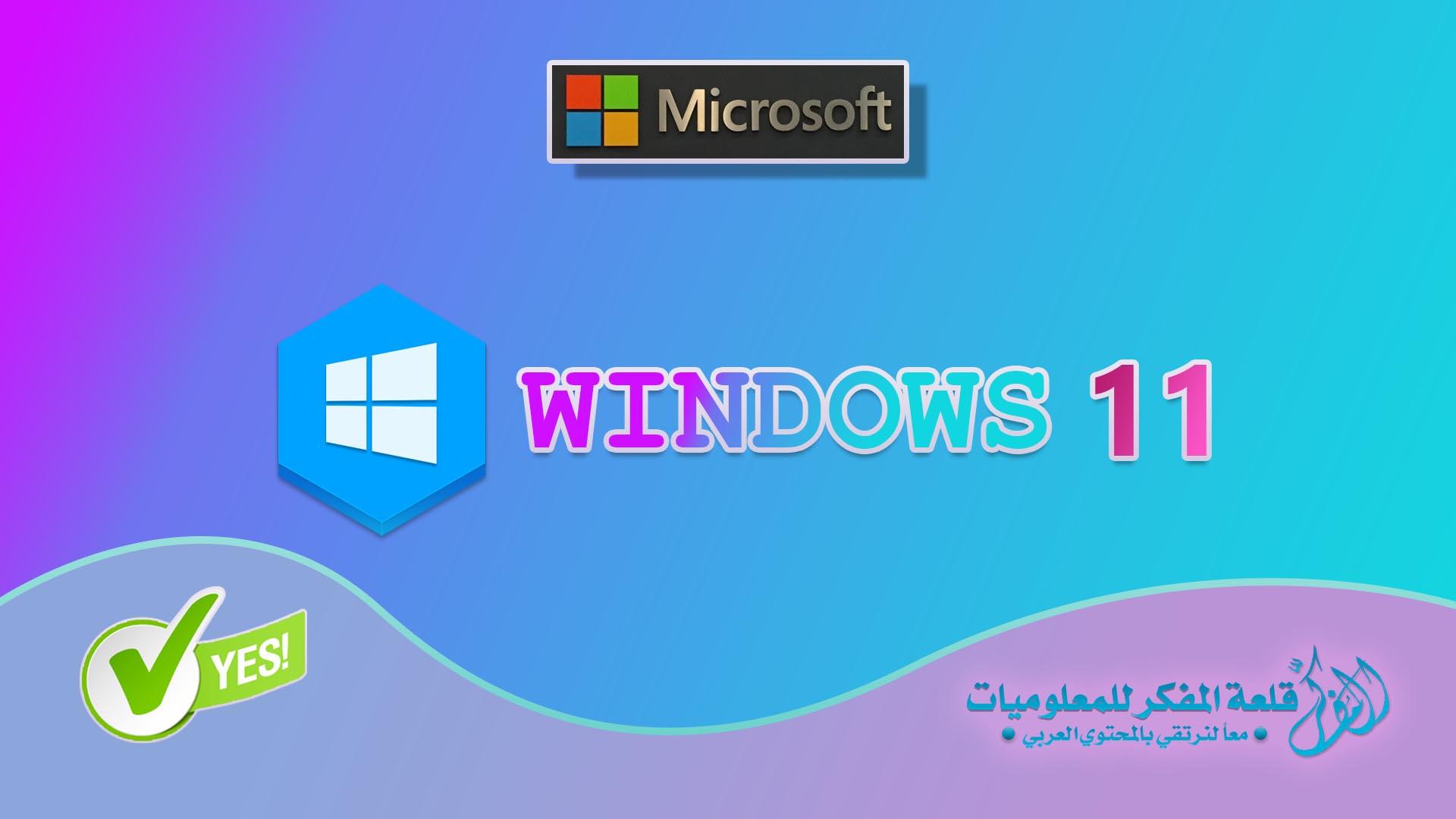تحميل ويندوز 11 Windows IOS النسخة النهائية والرسمية مجانا 2023 ايزو الأصلية برابط مباشر