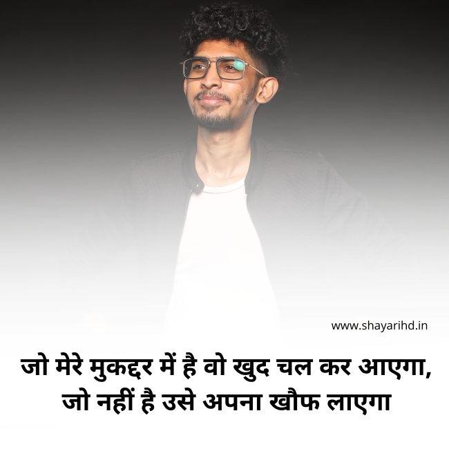Attitude Shayari 2021 In Hindi